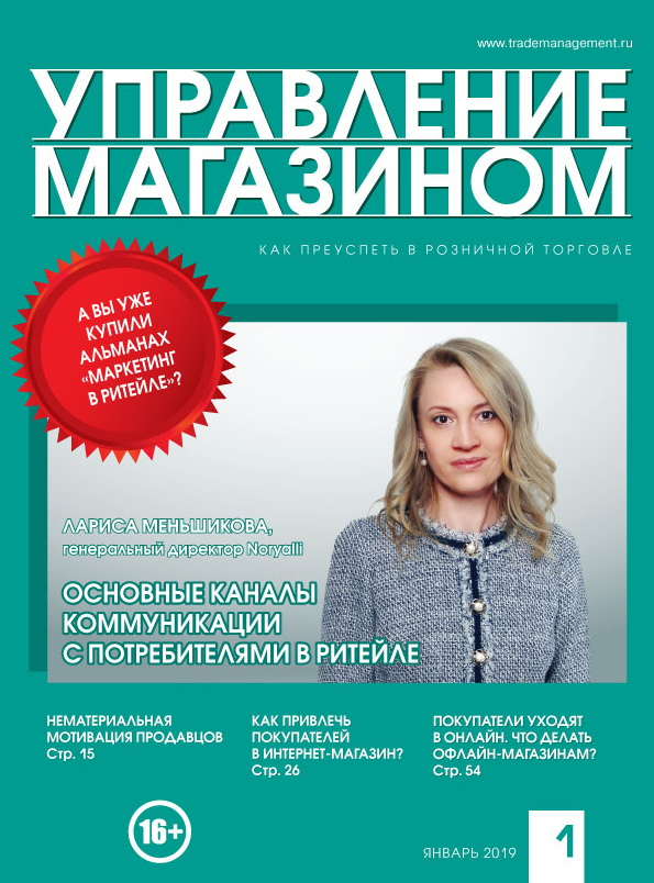 COVER УМ 1 2019 face web