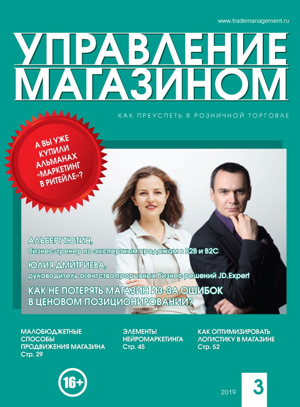 COVER УМ 3 2019 face web