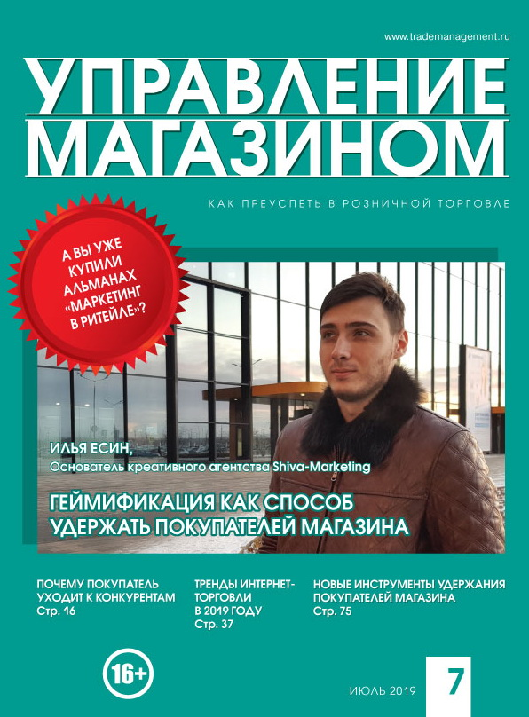COVER УМ 6 2019 face web